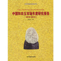 中国和田玉市场年度研究报告 池宝嘉 北京工艺美术出版社