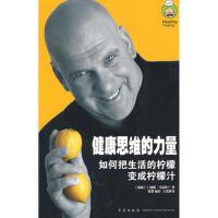 【二手旧书9成新】健康思维的力量:如何把生活的柠檬变成柠檬汁(新西兰)汤姆・马尔霍兰 ,张凯9787543645233