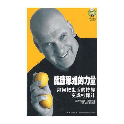 【二手旧书9成新】健康思维的力量:如何把生活的柠檬变成柠檬汁(新西兰)汤姆·马尔霍兰 ,张凯9787543645233青岛出版社 【正版现货,下单即发】
