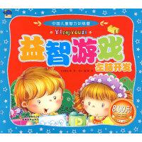 中国儿童智力训练营-益智游戏・左脑开发