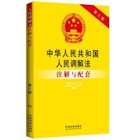中华人民共和国人民调解法注解与配套(第三版):法律注解与配套丛书