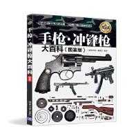 手枪・冲锋枪大百科 图鉴版 现代兵器百科图鉴系列