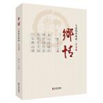 乡情――大连韩氏族谱・艺文卷