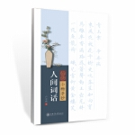 华夏万卷字帖 怡情小楷手抄:人间词话(附小楷书法笔)