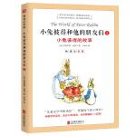 小兔彼得和他的朋友们 1小兔彼得的故事 畅读注音版 毕翠科斯・波特(Beatrix Potter)著 北京联合出版公司
