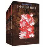 【正版二手书9成新左右】原汁原味的传统文化:中国经典系列(套装共3册)9787807651871