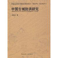 中国古城防洪研究