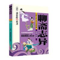中国古代文学名著典藏:聊斋志异