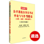 中公2018党政机关公开遴选公务员考试申论与写作100篇分析、论述、对策及撰写