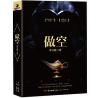 正版图书-HX-做空 9787218108766 广东人民出版社 知礼图书专营店