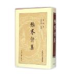 张謇诗集 张謇,徐乃为 校点 上海古籍出版社