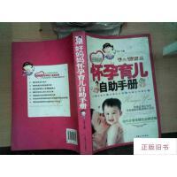 【二手旧书8成新】好妈妈怀孕育儿自助手册 发黄