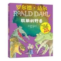 罗尔德 达尔作品典藏-奇幻故事系列(彩图拼音版)-肮脏的野兽