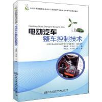 电动汽车整车控制技术 人民交通出版社股份有限公司