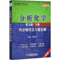 分析化学(第五版下册)同步辅导及习题全解 苏志平主编 中国水利水电出版社