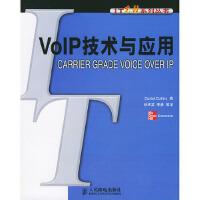 VoIP 技术与应用