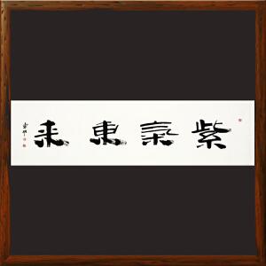 1.8米《紫气东来》李东明 R4739 中国楹联学会书法委员会委员 精品书法