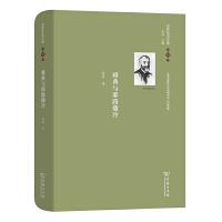 舍斯托夫文集(第10卷):雅典与耶路撒冷 商务印书馆
