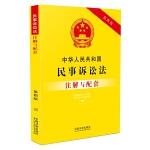 中华人民共和国民事诉讼法注解与配套(第四版)