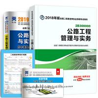 二级建造师2019教材 公路工程管理与实务教材试卷2本