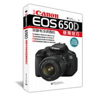【RTZ】佳能Canon EOS 650D说明书没讲透的使用技巧 李元摄影机构 电子工业出版社 97871212093