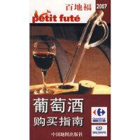 【二手旧书9成新】葡萄酒购买指南 法国百地福股份有限公司制 9787503142642 中国地图出版社