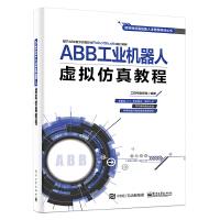 ABB工业机器人虚拟仿真教程