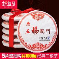 新益号 五福临门 普洱茶熟茶 5片整捆购共1000g巨划算 品质口碑茶