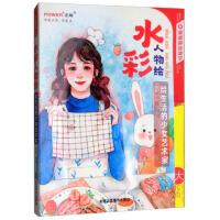 封面有磨痕-LZL-水彩人物绘・绘生活的少女艺术家 官官,李沛森,穆宇星 9787514016536 北京工艺美术出版