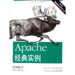 【旧书二手书9成新】Apache经典实例 [美] 科尔(Coar K.) 9787564102807 东南大学出版社