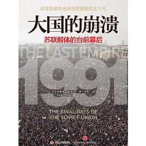 大国的崩溃:苏联解体的台前幕后(电子书)