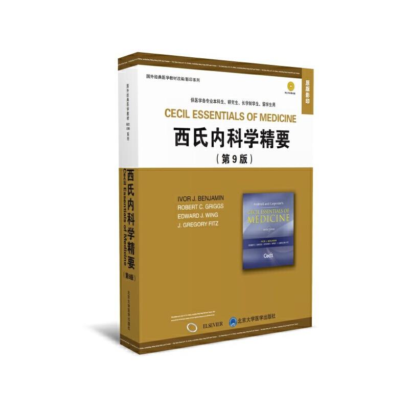 西氏内科学精要(第9版)平装版