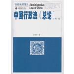 中国行政法(总论)(第二版)