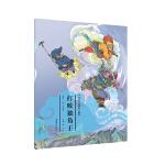 绘本《西游记》故事26-打败独角王