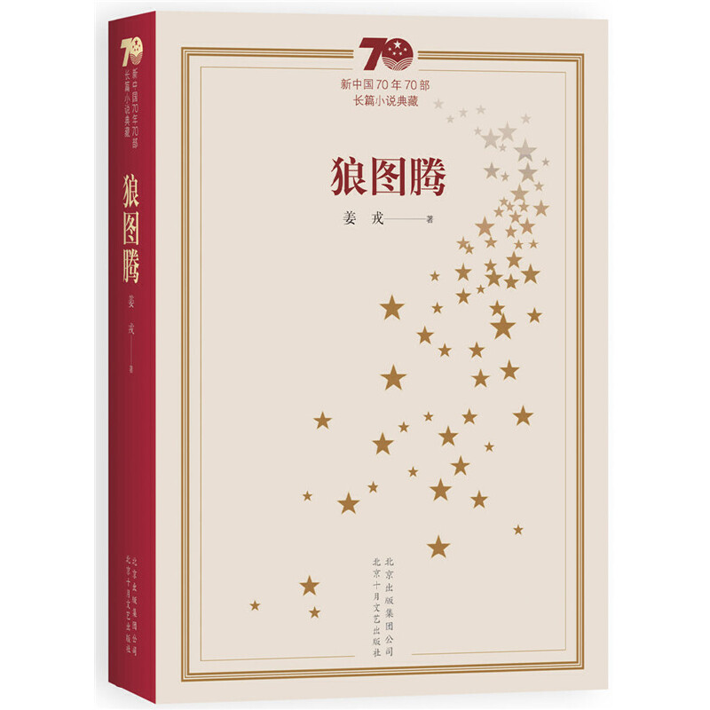 新中国70年70部长篇小说典藏·狼图腾(平装本)