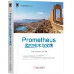 Prometheus�O控技�g�c���`