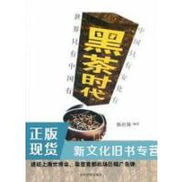 【二手旧书9成新】黑茶时代陈杜强著9787509006795当代世界出版社