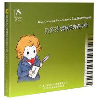 贝多芬钢琴经典轻松听 正版2CD