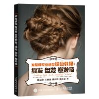 发型师造型综合教程编发盘发卷发棒 发型盘发编发教程 新娘发型设计教程 编发手法架技巧书籍 日常发型设计书 时尚发型图书