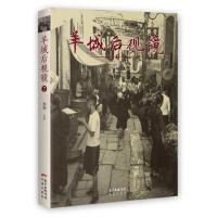 正版-JC-羊城后视镜⑦ 9787536082625 花城出版社 知礼图书专营店