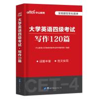 大学英语四级考试120篇写作与翻译范文作文和辅导资料书4级四六级cet历年真题试卷46练习题册全套专项训练备考2020年