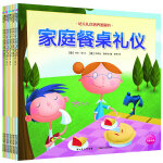 幼儿礼仪培养图画书(全10册)