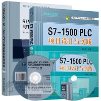 S7-1500 PLC项目设计与实践(含2DVD)+SIMATIC S7-1500与TIA博途软件使用指南 西门子工业