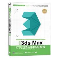 中文版3ds Max灯光渲染案例高级教程