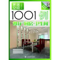 封面有磨痕-HSY-家居空间设计1001例[ 餐厅・厨房・卫生间] 9787538164077 辽宁科学技术出版社 知