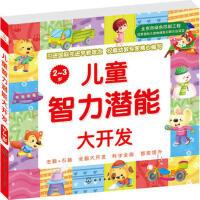 儿童智力潜能大开发(2~3岁) 博文文化中心编 化学工业出版社