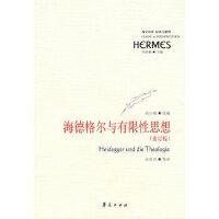 海德格尔与有限性思想(重订版) 刘小枫 ,孙周兴 华夏出版社【新华书店 值得信赖】