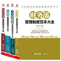 业规范化管理制度范本大全(套书)