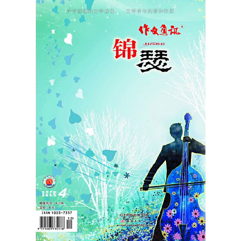 作文通讯(锦瑟)2013年第二季度期刊合订本