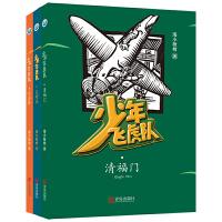 少年飞虎队-给孩子的少年英雄系列(含《瓦罐鱼》《清福门》《欢喜桥》套装全三册)